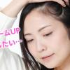 【女性の薄毛が目立たない髪型】頭頂部も安心ヘアースタイル提案!